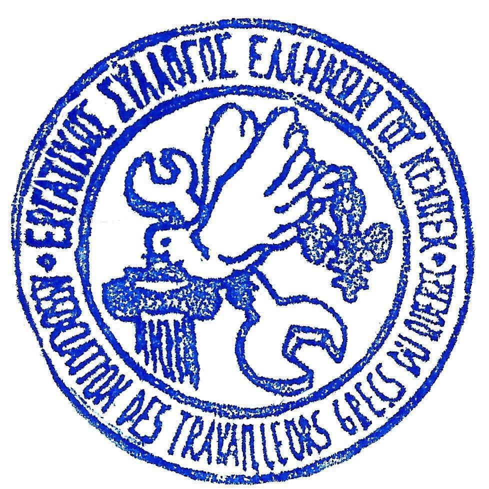 Association des travailleurs grecs du Québec