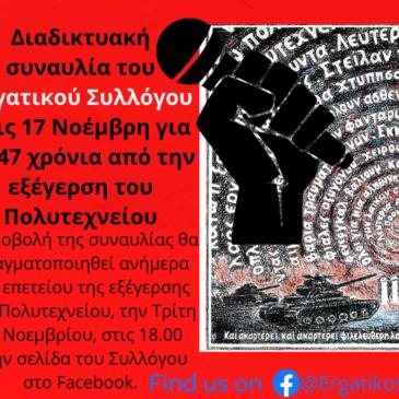 Online Concert for the Polytechnic