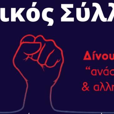 """Δίνουμε αίμα, """"ανάσα"""" ζωής & αλληλεγγύης!"""