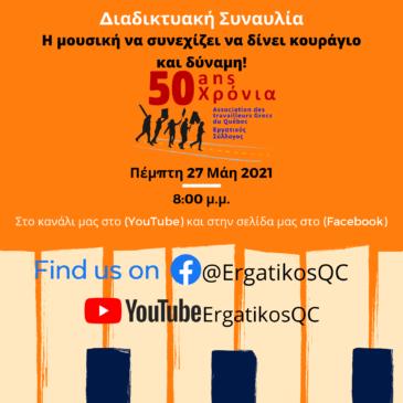 Διαδικτυακή συναυλία Εργατικού Συλλόγου