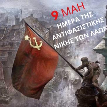 9 Μάη – Αντιφασιστική Νίκη των Λαών