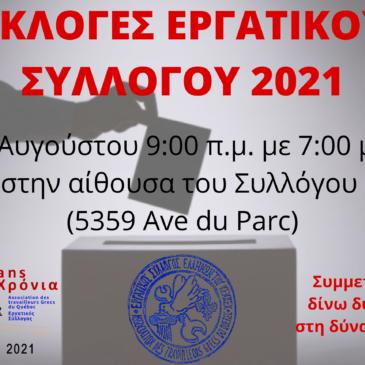 Εκλογές Συλλόγου 29ης Αυγούστου 2021