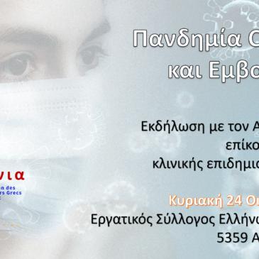 Εκδήλωση – Συζήτηση «Πανδημία Covid-19 και Εμβολιασμός»